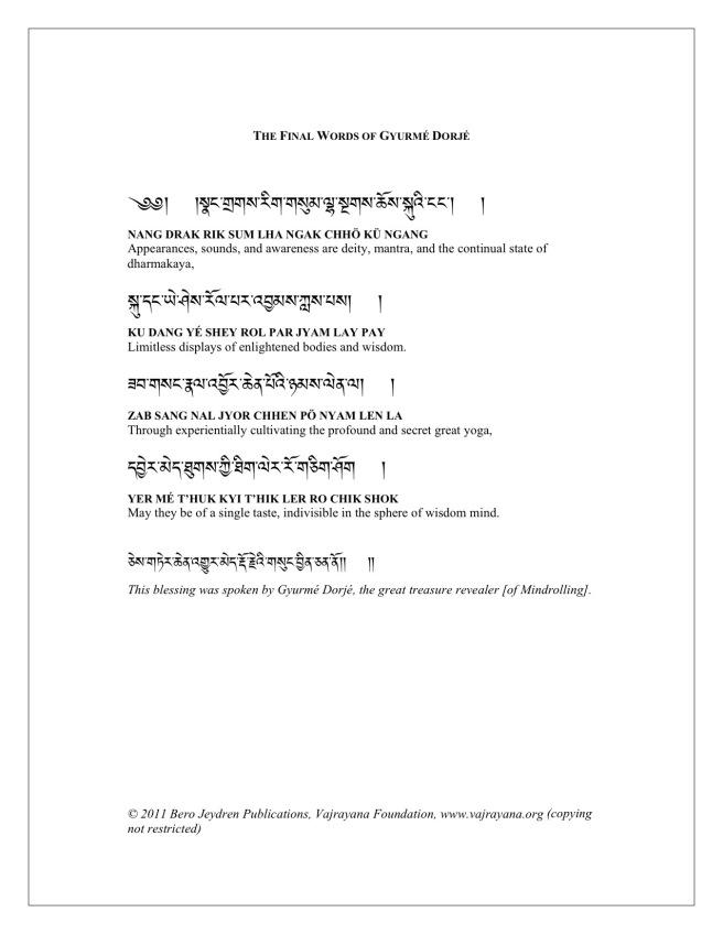Final Words of Gyurmé Dorjé-2